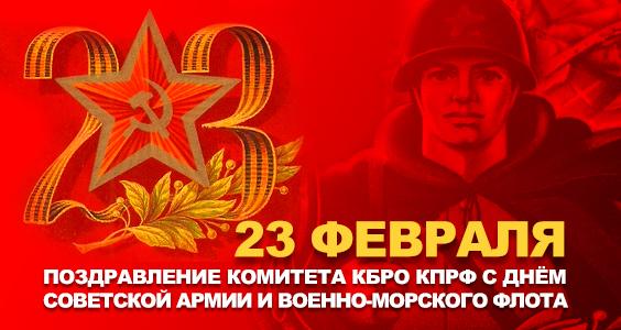 Поздравление с днем советской армии и военно морского флота стихи 29